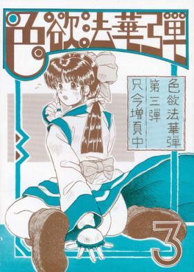 Shikiyoku Hokkedan 3