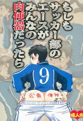 Moshimo Soccer-bu no Ace ga Minna no Nikubenki dattara