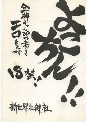 Yokochin!! Zenbu Enpitsu Kaki Ero Manga