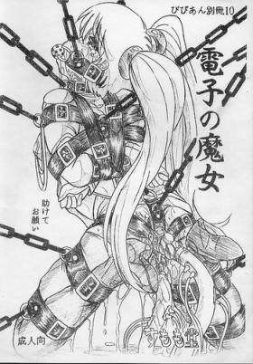Vivian Bessatsu.10 Denshi no Majo