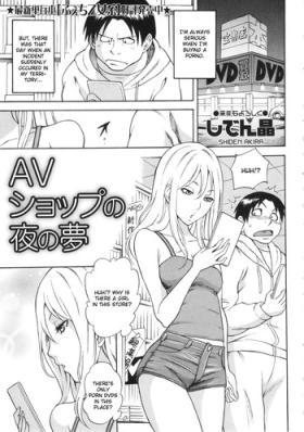 AV Shop no Yoru no Yume