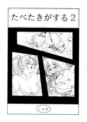 Tabeta Kigasuru 2