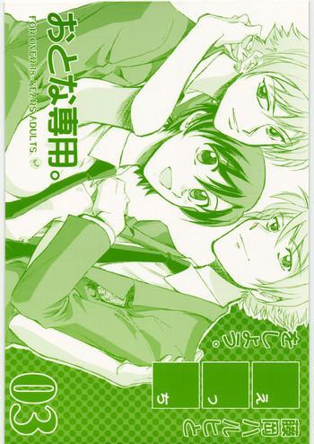 Fujioka Haruhi to Ecchi o shiyou. 03