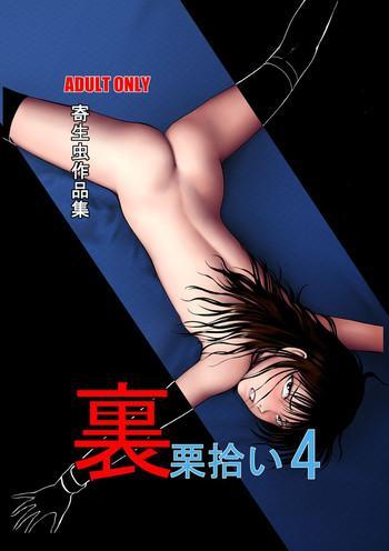 Ura Kuri Hiroi 4