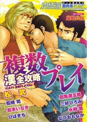 Nikutaiha Vol. 12 Fukusuu Play Kanzenkouryaku