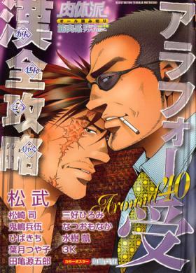 Nikutaiha Vol. 16 ArFor Uke Kanzenkouryaku