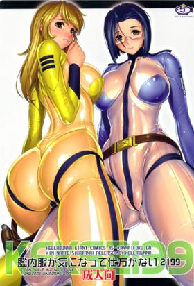 Kannai Fuku Gaki ni Natte Shikataganai 2199 | I Can't Help But Notice the Onboard Uniforms 2199