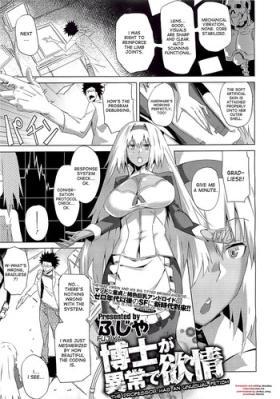 Hakase ga Ijoude Yokujou   The Professor Has An Unusual Fetish