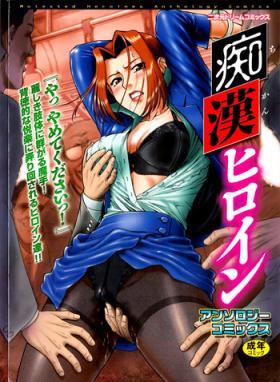 Chikan Heroine | Molested Heroines Anthology Comics