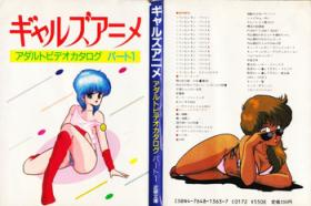 Gal's Anime Adult Video Catalog PART1