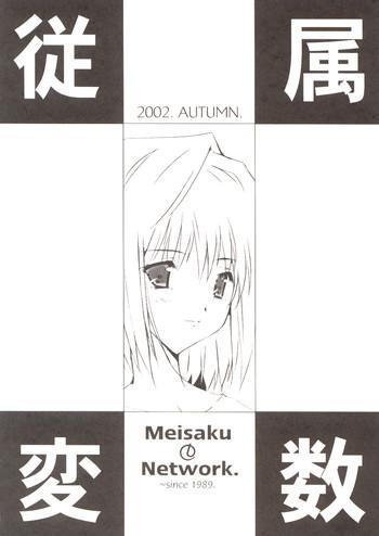 Juuzoku Hensuu