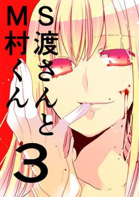 調教スクールライフ漫画☆S渡さんとM村くん その3