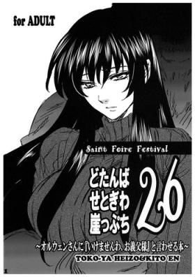 Dotanba Setogiwa Gakeppuchi 26