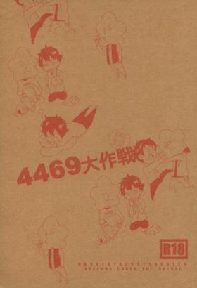 4469 Daisakusen
