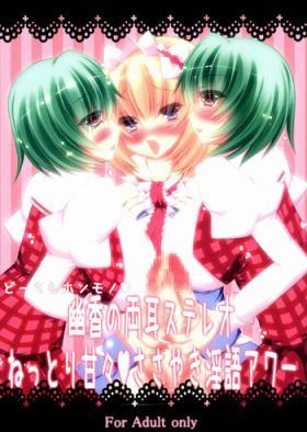 Docchi mo Honmono♥ Yuuka no Ryoumimi Stereo Nettori Amaama♥ Sasayaki Ingo Hour