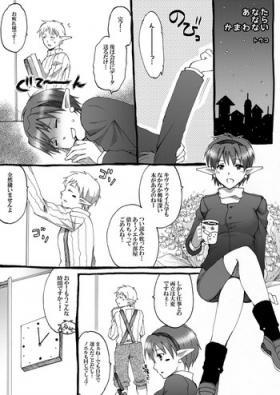 Icha Ero Shiteru Star Ocean 2 Manga.